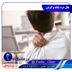 علل درد شانه و گردن