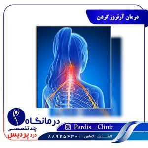 -آرتروز-گردن.jpg