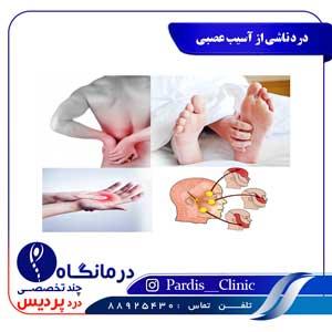 درد ناشی از آسیب عصبی