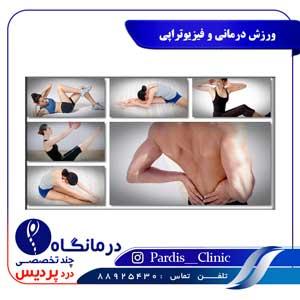 ورزش درمانی و فیزیوتراپی