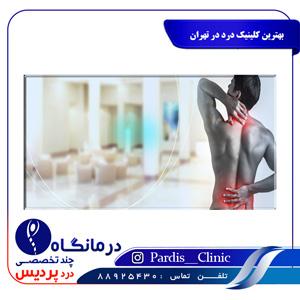 بهترین کلینیک درد در تهران
