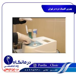 کلینیک درد در تهران