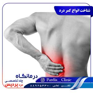 شناخت انواع کمر درد