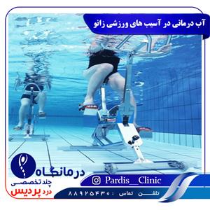 -درمانی-در-آسیب-های-ورزشی-زانو.jpg